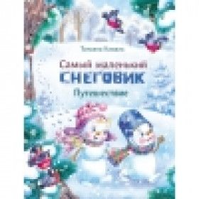 Книга Коваль. Самый маленький снеговик. Путешествие. Коваль Татьяна