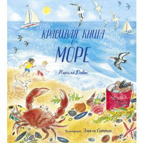 Книга Красивая книга о море Никола Дэвис иллюстрации Эмили Саттон
