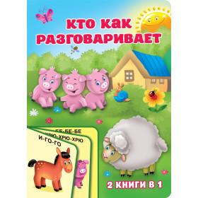 Книга Кто как разговаривает Виноградова Е.А.
