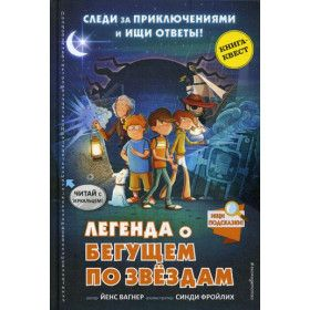 Книга Легенда о Бегущем по звёздам Вагнер Й.