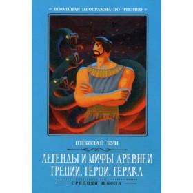 Книга Легенды и мифы Древней Греции: герои. Геракл Кун Николай Альбертович