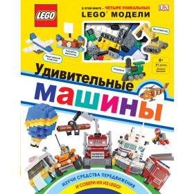 Книга LEGO Удивительные машины + набор из 61 элемента