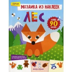 Книга Лес: книжка с наклейками. Собирай животных из Разумовская Юлия