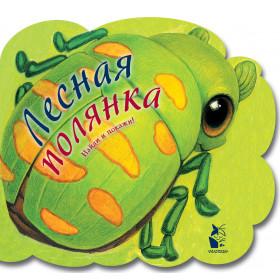 Книга Лесная полянка Остер Григорий Бенционович