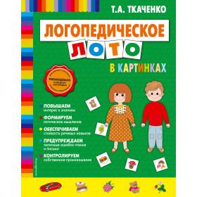 Книга Логопедическое лото в картинках Ткаченко Т.А.
