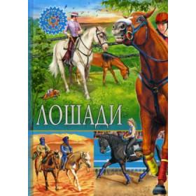 Книга Лошади: энциклопедия