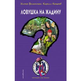 Книга Ловушка на жадину Волынская Илона Кащеев Кирилл