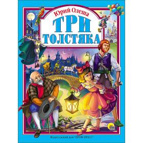 Книга Л.С. ТРИ ТОЛСТЯКА Олеша Юрий Карлович