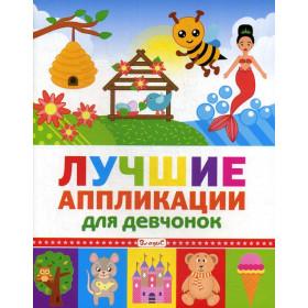 Книга Лучшие аппликации для девчонок