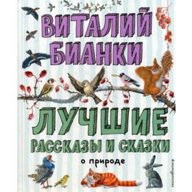 Книга Лучшие рассказы и сказки о природе ил. М. Бианки В.В.