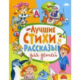 Книга Лучшие стихи и рассказы для детей