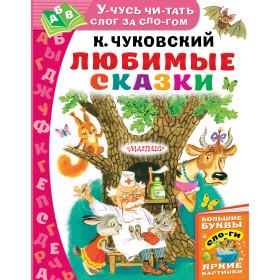 Книга Любимые сказки Чуковский Корней Иванович