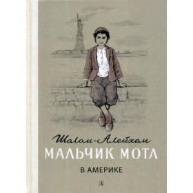 Книга Мальчик Мотл в Америке: повесть Шолом-Алейхем