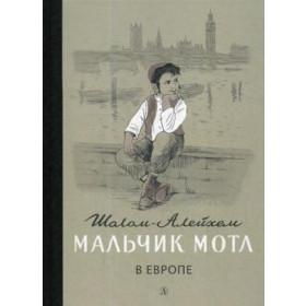 Книга Мальчик Мотл в Европе Шолом-Алейхем