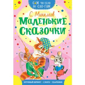 Книга Маленькие сказочки Житков Борис Степанович Успенский Эдуард
