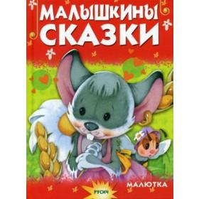 Книга Малышкины сказки.