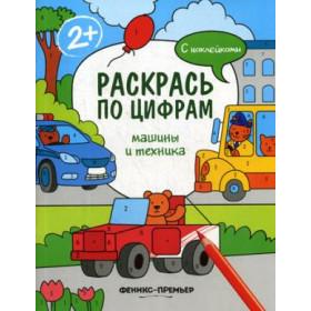 Книга Машины и техника: книжка с наклейками Хотулев А.