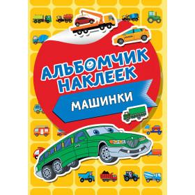 Книга Машинки Двинина Л.В.