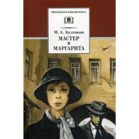 Книга Мастер и Маргарита: роман Булгаков М.А.