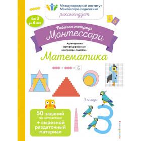 Книга Математика. Рабочая тетрадь Смилевска Л.П.