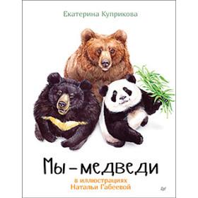 Книга МыМедведи Куприкова Екатерина