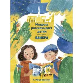 Книга Мидраш рассказывает детям. Книга Ваикра Р. Моше Вейсман