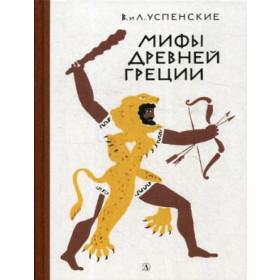 Книга Мифы Древней Греции: Золотое руно. Двенадцать Успенские В. и Л.