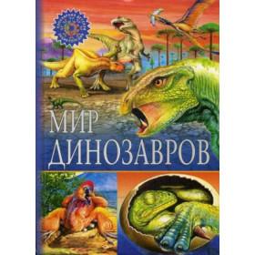 Книга Мир динозавров. Популярная детская энциклопедия