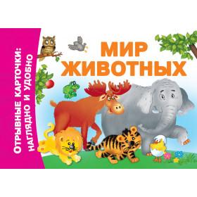 Книга Мир животных Дмитриева В.Г.