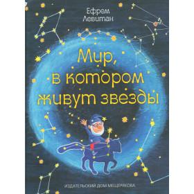 Книга Мир,в котором живут звезды Левитан Ефрем Павлович