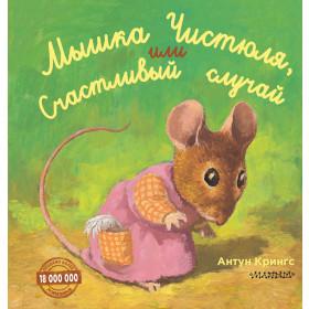 Книга Мышка Чистюля, или Счастливый случай Крингс Антон
