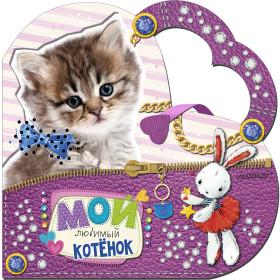 Книга Мой любимый котенок Станкевич Светлана Анатольевна