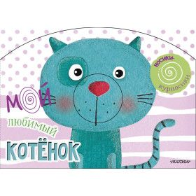 Книга Мой любимый котёнок Станкевич С.А.