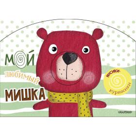 Книга Мой любимый мишка Станкевич С.А.