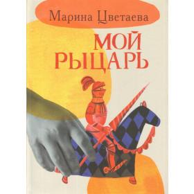 Книга Мой рыцарь Марина Цветаева