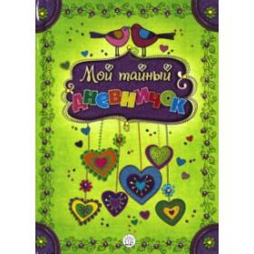 Книга Мой тайный дневничок