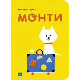 Книга Монти Екатерина Трухан