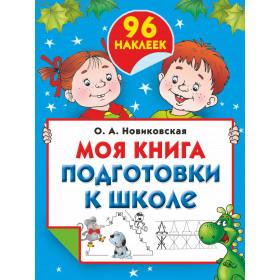 Книга Моя книга подготовки к школе Новиковская О.А. Двинина Л.В. Райан Дональд