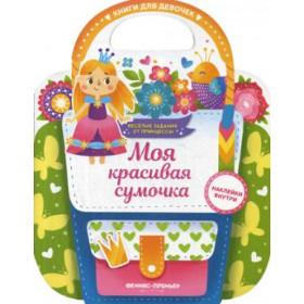 Книга Моя красивая сумочка: развивающая книга с Самоделова Е.