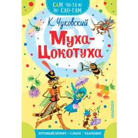 Книга МухаЦокотуха Чуковский Корней Иванович