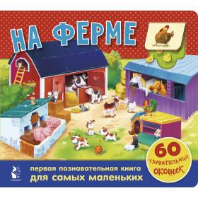 Книга На ферме. 60 удивительных окошек Иванова О.В.