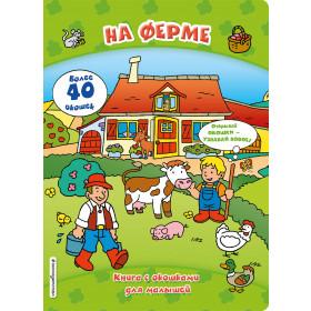 Книга На ферме книги с окошками
