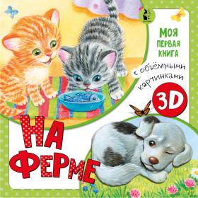 Книга На ферме Станкевич С.А.