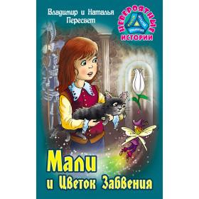 Книга Невероятные истории Пересвет Владимир Пересвет Наталья