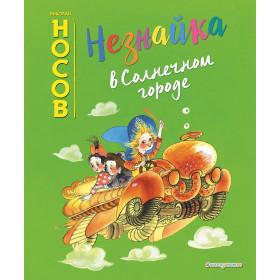 Книга Незнайка в Солнечном городе ил. Е. Ревуцкой Носов Николай Николаевич