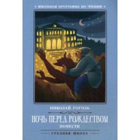 Книга Ночь перед Рождеством: повести Гоголь Николай Васильевич