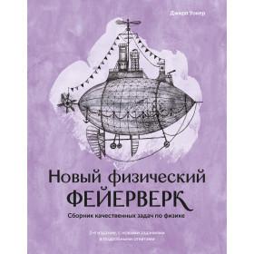 Книга Новый физический фейерверк. Сборник качественных Джирл Уокер