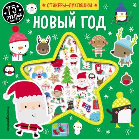 Книга Новый год +75 пухлых наклеек Карманова М.Д.