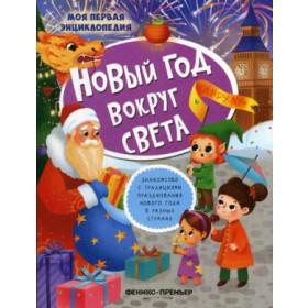 Книга Новый год вокруг света: книжка с наклейками
