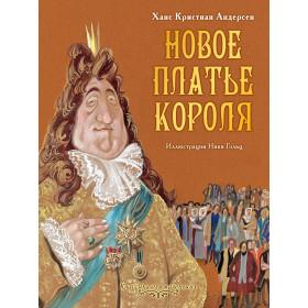 Книга Новое платье короля Андерсен Г.- Х. Рисунки Гольц Н.
